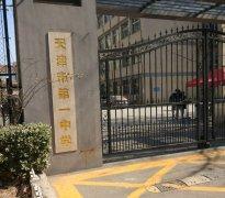 天津重点高中排名